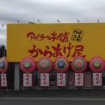 アゲラー本舗からあげ屋川越野田店 リニューアルオープンのお知らせ