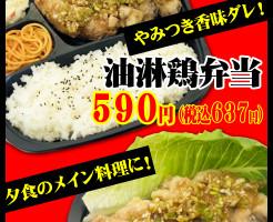 油淋鶏POP価格あり(日本食研)