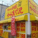 アゲラープレミアム 唐揚ハンバーグ弁当ついに登場!!